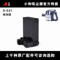 适配小狗无线吸尘器D-531电池D-532 D19原厂充电锂电池