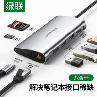 绿联 Type-C扩展坞 通用苹果电脑MacBookPro华为P30 USB-C转HDMI转换器转接头4K投屏拓展坞网口分线器 50516