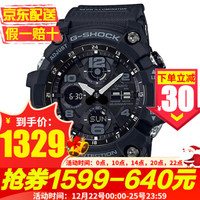 卡西欧(CASIO)手表 G-SHOCK系列新款小泥王多功能运动防水男表 GSG-100-1A(太阳能)