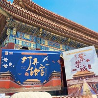 《打开故宫+肇建紫禁城》2册盒装