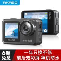 AKASO Brave7LE运动相机潜水4K双彩屏 超强增稳 超清画质 裸机防水摩托车行车记录仪 Brave7LE官方标配