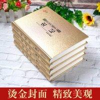 金装典藏史记全4册正版书籍