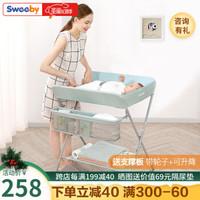 Sweeby(史威比)尿布台婴儿护理台新生儿抚触台多功能按摩整理可折叠宝宝换尿布架 新升级升降版:浅绿色(带轮子+可升降高度)