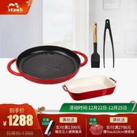 Staub珐宝珐琅铸铁煎锅 陶瓷烤盘 牛排刷 牛排夹 四件套