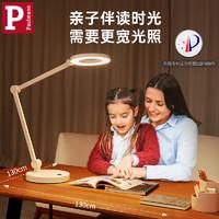 德国柏曼儿童阅读保视力写字灯无频闪学生书桌学习小学生护眼台灯
