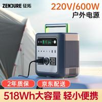 Zendure征拓 小电站600W大功率户外电源220V移动便携笔记本电脑充电露营自驾应急备用电源 500W