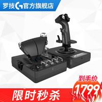 罗技(G)X56 HOTAS RGB油门和摇杆控制器 飞行模拟 赛钛客 游戏设备 X56 犀牛双手仿真飞行控制器
