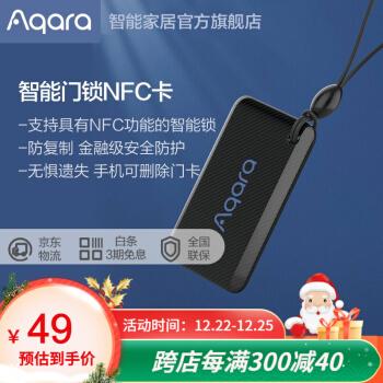 绿米Aqara NFC门禁卡 智能门锁门卡 指纹锁门卡 电子门禁门卡 NFC卡