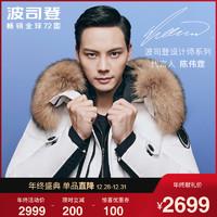 波司登新款羽绒服男极寒鹅绒长款加厚B00142313