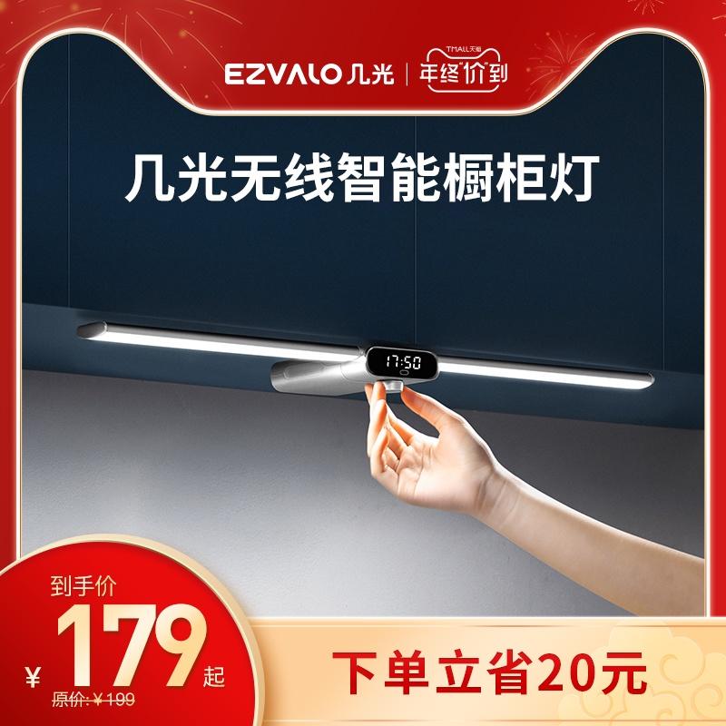 几光无线智能手扫橱柜灯led柜底灯充电免布线厨房感应灯长条夜灯
