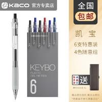Kaco凯宝keybo中性笔学生考试刷题做笔记专用0.5mm按动黑笔透明简约清新文艺手账笔红蓝黑水笔办公碳素签字笔