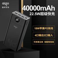 aigo爱国者电子出品充电宝C40S  22.5W华为快充  40000毫安移动电源四口输出 适用于华为小米苹果 黑色