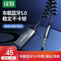 绿联车载蓝牙接收器5.0版 aux蓝牙适配器3.5MM音频转USB音响箱手机免提通话蓝牙棒无线蓝牙棒 蓝牙播放