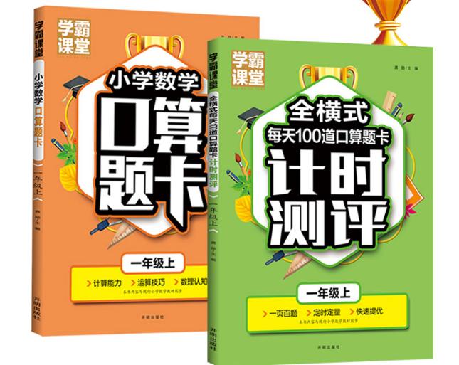 《小学数学口算题卡+全横式每天100道口算题卡计时测评》 一年级上 全2册