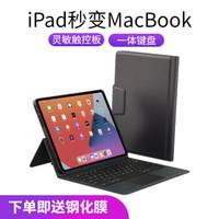 Smorss苹果iPadPro11/Air4蓝牙键盘保护套 一体式智能触控板平板壳 适用于2020新款air4/iPad Pro11英寸