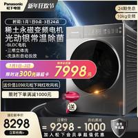 Panasonic/松下 XQG100-L169 10公斤除菌护理洗衣机滚筒