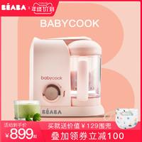 法国beaba婴儿辅食机宝宝多功能蒸煮搅拌一体料理研磨器babycook1