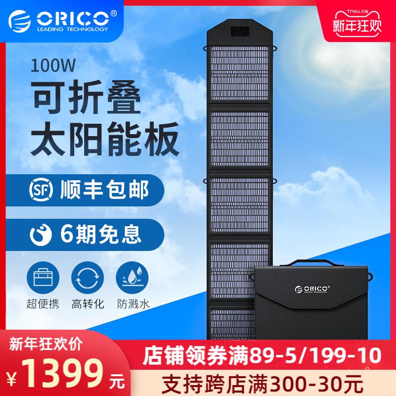 Orico/奥睿科 太阳能电池板100w光伏发电板户外电源充电包太阳能充电板家用户外露营折叠便携太阳能板大功率