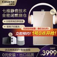 卡萨帝(Casarte)燃气热水器 七维静音恒温天然气热水器 WiFi智控 16升/全屋多点供水