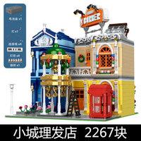 MOC城市灯光街景系列建筑高砖成年人高难度大型积木玩具 小城理发店【2267PCS