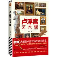 """卢浮宫艺术课(""""微距""""式细品卢浮宫20件艺术珍宝!高效率读懂卢浮宫,掌握看博物馆的方法)"""