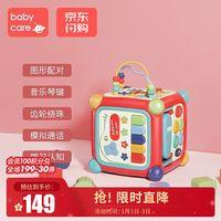 babycare六面盒多功能宝宝玩具 形状配对认知积木早教益智屋 光珊红