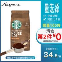星巴克咖啡特选综合 中度/深度烘焙佩罗娜咖啡豆200g *2件