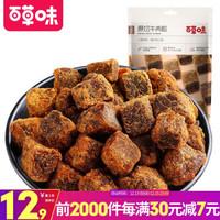 百草味 五香味原切牛肉粒50gX2  肉干肉脯牛肉干休闲零食食品小吃