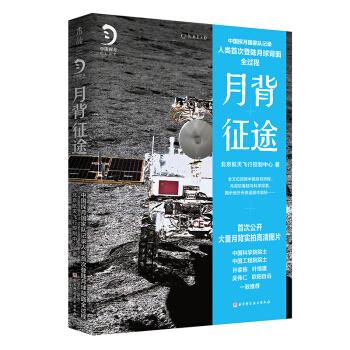 《月背征途:中国探月国家队记录 人类首次登陆月球背面全过程》