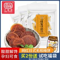 小梅屋蜂蜜味梅饼3袋装 ins网红休闲零食话梅干酸话梅子蜜饯果干