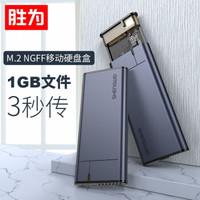胜为 移动硬盘盒 硬盘盒 2.5英寸 USB3.0SATA串口笔记本硬盘壳固态硬盘盒 NGFF 5G M.2固态硬盘盒 ZSD1001J
