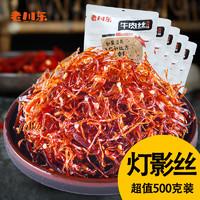 老川东灯影牛肉丝500g 四川特产小吃零食麻辣牛肉干灯影丝1斤散装