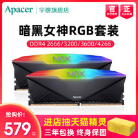 Apacer/宇瞻内存条DDR4 2666 3200 3600 4266 8G*2套装NOX暗黑女神RGB灯条电竞超频游戏台式机电脑内存条16g