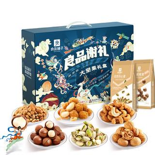 礼盒每日干果零食混合装送礼高档年货组合
