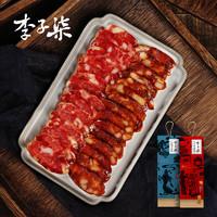 李子柒四川腊肠广式甜味腊肠广东川味香肠麻辣烟熏腊味特产400g