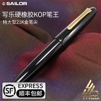 一航 日本 SAILOR 写乐 招牌 笔王 KOP 龙 149 大小21K双色尖 硬橡胶钢笔