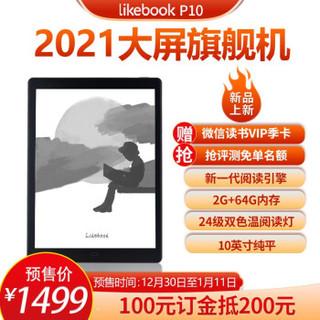 博阅 likebookP10畅享电子阅览器10英寸电纸书阅读器墨水屏电子书水墨屏阅读器 标配版