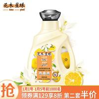 花木星球洗衣液氨基酸小分子洁净 祖玛珑橙花香 0.95kg不用留香珠也能留香 日本柚子香+橙花精油