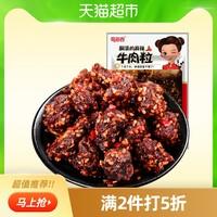 shudaoxiang 蜀道香 麻辣牛肉粒50g四川特产小吃零食辣味好吃的牛肉干肉类零食