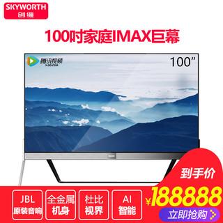 Skyworth 创维 100G9 4K液晶电视机 100英寸