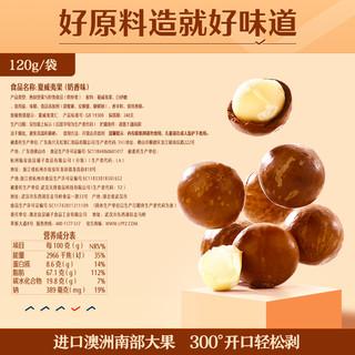 【良品铺子-夏威夷果120gx5袋】奶油味坚果零食原味干果送开口器(夏威夷果奶香味 280g× 2袋-)
