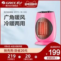 Gree/格力取暖器NTFD-18-WG时尚立式摇头迷你暖风机电暖气家用
