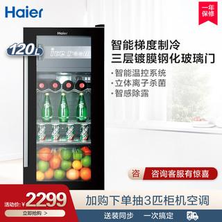Haier 海尔 LC-120E 玻璃门茶叶柜保鲜冰柜办公室冰吧客厅冰箱
