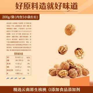 【69任选8件】良品铺子坚果零食巴旦木核桃仁每日坚果综合果仁(云南核桃 200gx1袋)