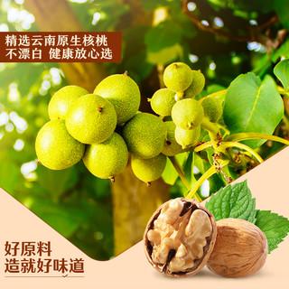 【69任选8件】良品铺子坚果零食巴旦木核桃仁每日坚果综合果仁(综合果仁 75g)