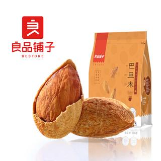 【69任选8件】良品铺子坚果零食巴旦木核桃仁每日坚果综合果仁(巴旦木 120g)
