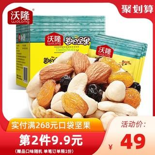 沃隆每日坚果零食25g*7袋混合坚果仁礼盒礼包孕妇零食小包装(--)