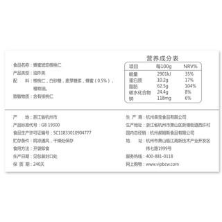 【百草味-琥珀核桃仁168gx2袋】坚果零食果仁 云南纸皮核桃肉(蜂蜜琥珀核桃仁168gx2袋)