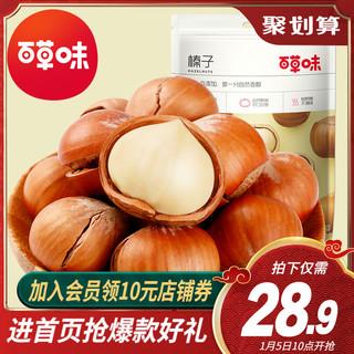【百草味-开口榛子180gx2袋】零食坚果特产炒货榛果(榛子180gx2袋)