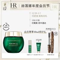 【会员节预售】HR赫莲娜绿宝瓶轻乳霜 小绿瓶修护面霜补水保湿
